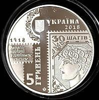 Монета Украины 5 грн 2018 г. Первые почтовые марки УНР
