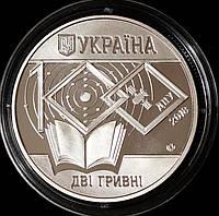 Монета Украины 2 грн 2018 г. Днепровский национальный университет им. О. Гончара