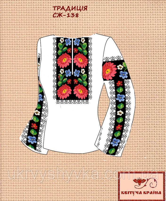 Заготівля вишивки Традиція