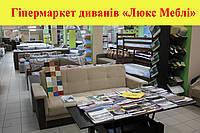 Дивани Тернопіль, ціни, фото 1