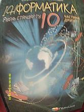 Володіна. Інформатика. частина1, частина 2. 10 клас. Рівень Стандарту. Х., 2010. ціна за два томи.