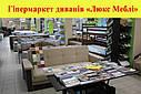 МЕБЛІ ТЕРНОПІЛЬ, найбільший вибір меблі в м.Тернопіль, фото 6