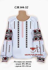 Жіночі вишиті сорочки (Заготовки). Вишиванки. Купити українську ... 95c07f91da871