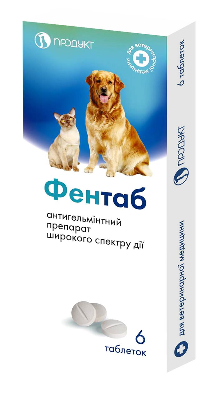 Фентаб 6 таблеток уп. препарат от глистов для собак и кошек