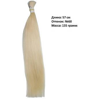 Срез натуральных славянских волос блонд 57 см №60