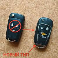 Chevrolet корпус ключа 3 кн
