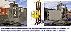 Н-75 метрів, г / п 2000 кг, 2 тонни. Будівельний підйомник щогловий. Щоглові підйомники вантажні будівельні., фото 2