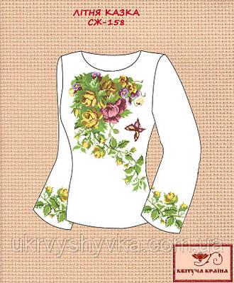 Заготовка вишитої сорочки Літня казка  жіночі вишиванки b9c02536faa5f
