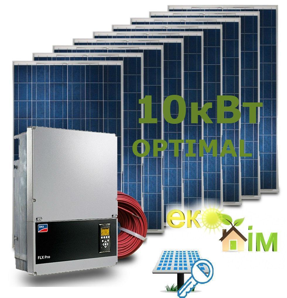 Солнечная  электростанция Зеленый тариф 10кВт OPTIMAL под ключ с документальным оформлением и монтажом