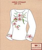 4b824883e62ee0 Заготовки для вишивання бісером в Украине. Сравнить цены, купить ...