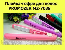 Плойка-гофре для волос PROMOZER MZ-7038