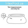 Надувной бассейн Intex 28122, 305 х 76 см (1 250 л/ч), фото 10