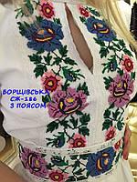 Заготовки для вышивки бисером поясов в Украине. Сравнить цены ... bd0e6e9bb632e