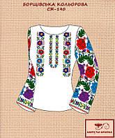 Заготовка вишиванки жіночої Борщівська кольорова 0a308a4c47dea