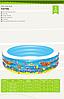 Детский надувной бассейн BestWay 51121 «Аквариум», 152 х 51 см, фото 4