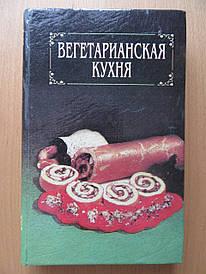 """Вегетарианская кухня. По страницам книги О.К.Зеленковой """"Я никого не ем!"""""""