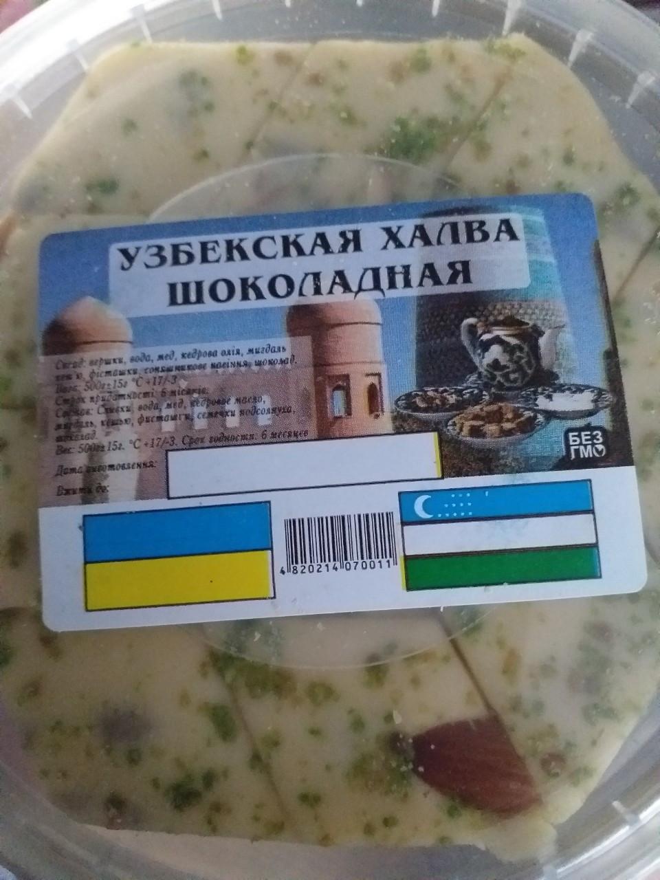 Халва Узбекская ШОКОЛАДНАЯ  500  без сахара
