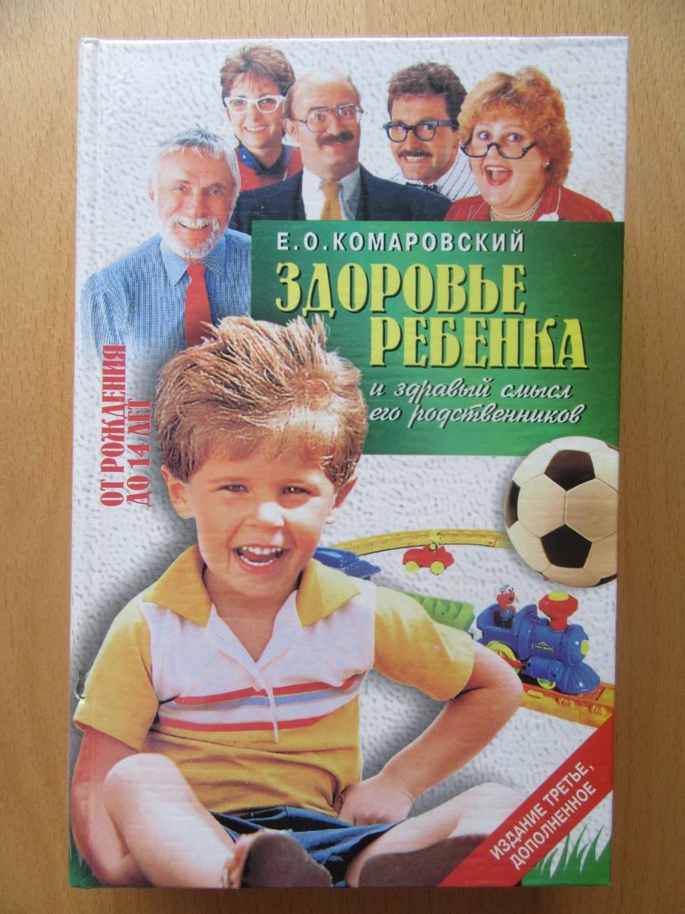 Е.О.Комаровский. Здоровье ребёнка и здравый смысл его родственников