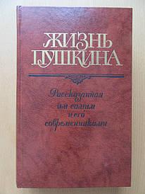 Жизнь Пушкина. Рассказанная им самим и его родственниками. Два тома