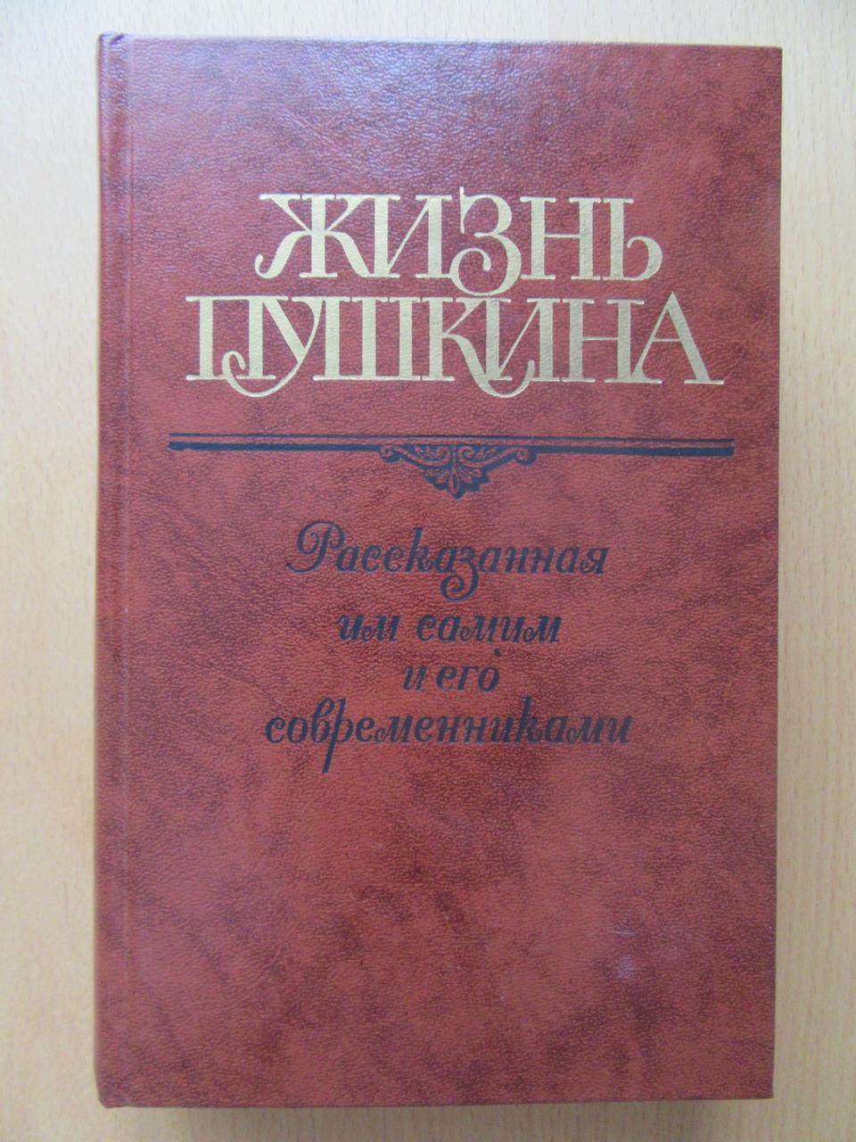 Життя Пушкіна. Розказана їм самим і його родичами. Два тома