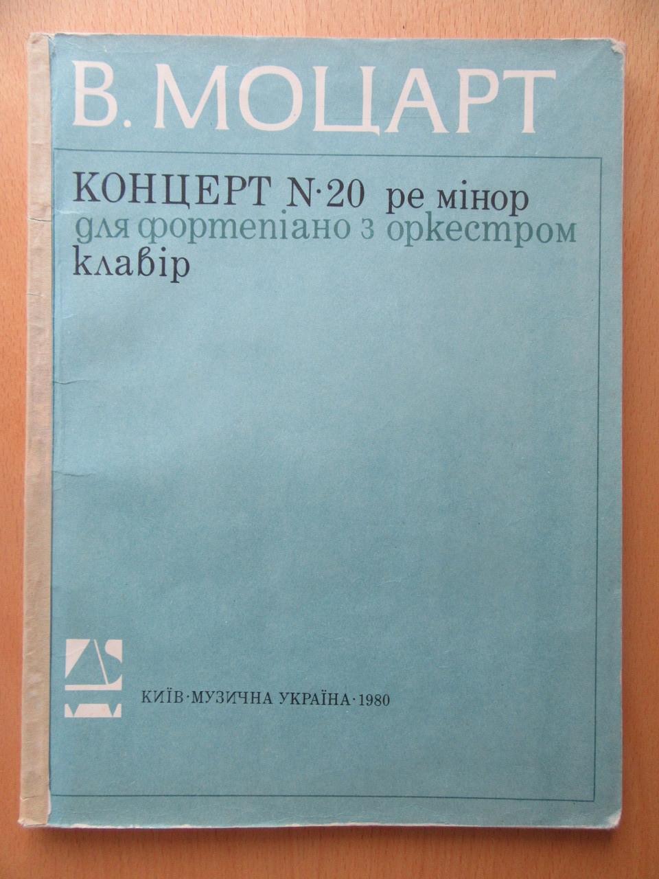 Вольфганг Амадей Моцарт. Концерт №20 ре минор для фортепиано с оркестром клавир