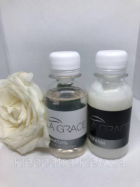 Набор для кератинового выпрямления волос La Grace Ла Грейс по 100мл