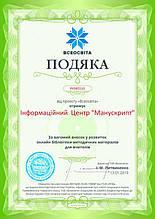 "Вклад ИЦ ""Манускрипт"" в науку 1"