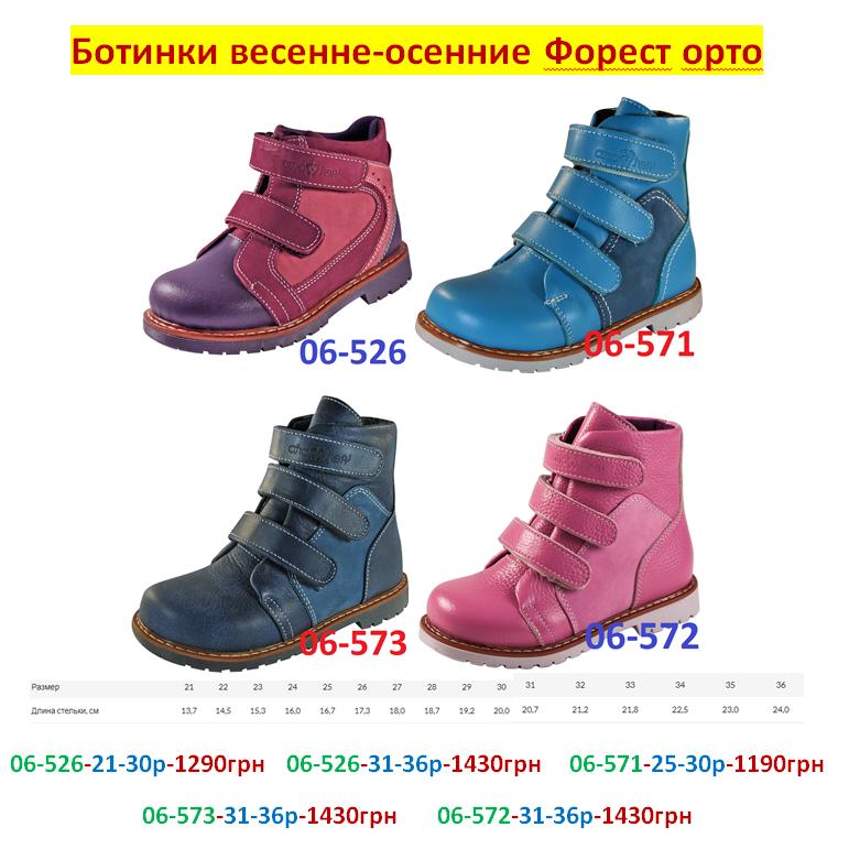 d6db20b58 Купить сейчас - Ботинки ортопедические демисезонные 4rest orto 06 ...