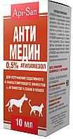 Антимедин 0,5% 10 мл выход из наркоза для собак и кошек