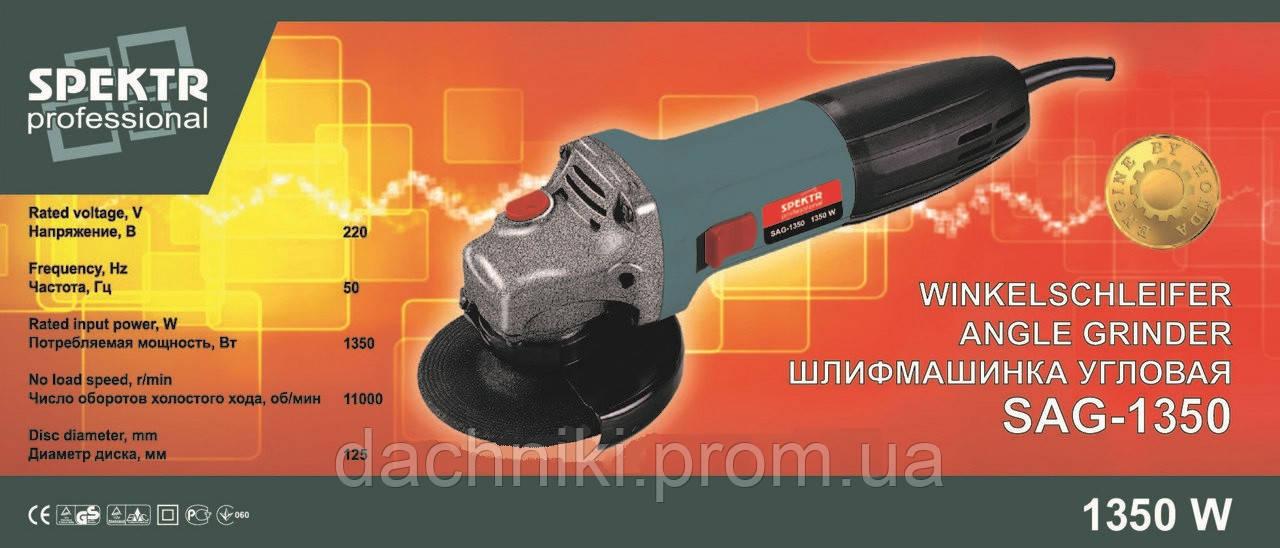 Болгарка Spektr 125/1350