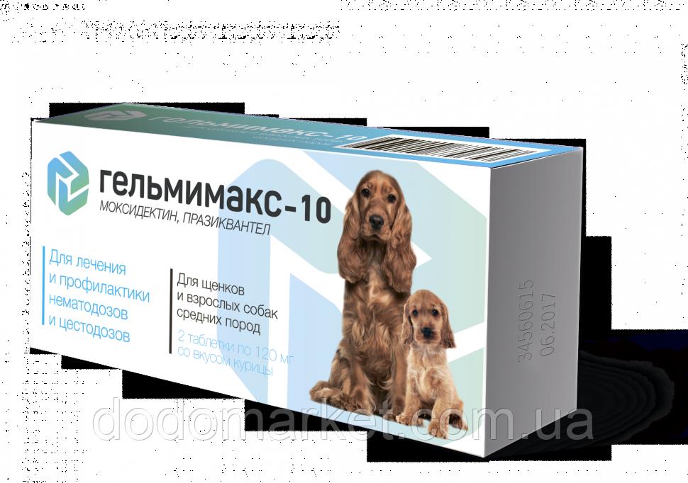 Гельмимакс-10 (2 таблетки*120 мг) таблетки от глистов для щенков и взрослых собак средних пород