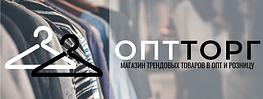 """""""ОПТТОРГ"""" Магазин трендовых товаров оптом и в розницу"""