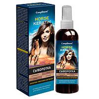 Сыворотка для любого типа волос «Укрепление, блеск, объем, питание» HORSE KERATIN Compliment 200 мл.