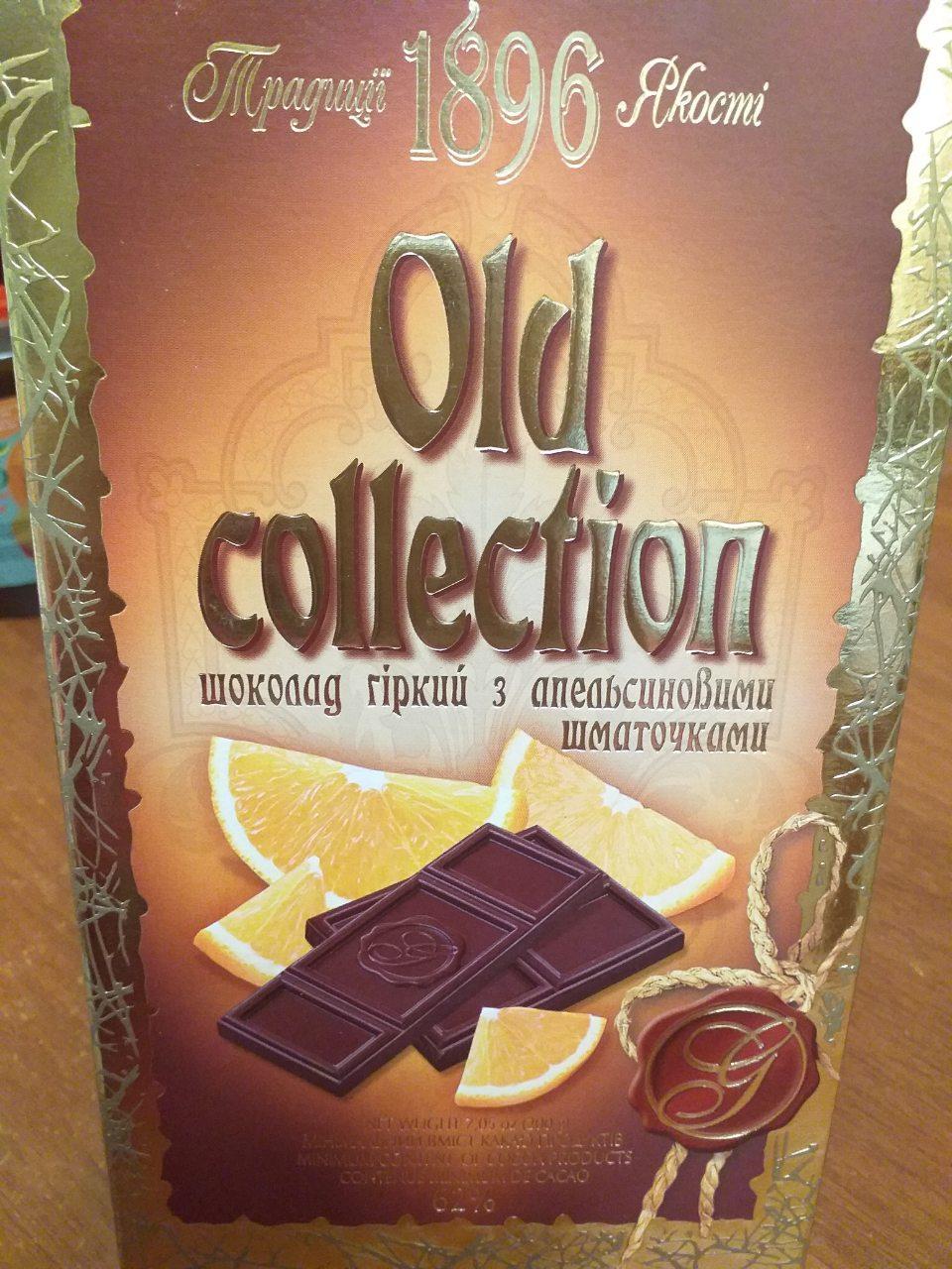 Горький шоколад с кусочками апельсина 200 грамм