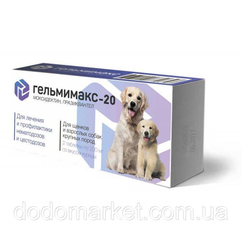 Гельмимакс-20 (2 таблетки*200 мг) таблетки от глистов  для щенков и собак крупных пород