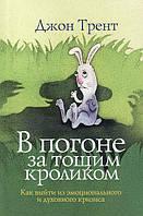 В погоне за тощим кроликом. Как выйти из эмоционального и духовного кризиса. Джон Трент
