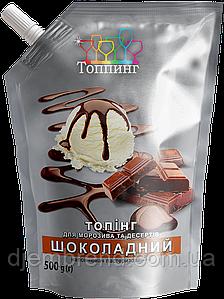 Топпинг Шоколад ТМ Топпинг, упаковка дой-пак, 500г