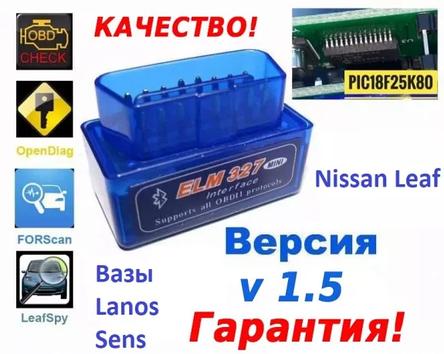 Автосканер диагностика ELM 327 V1.5 OBD2 mini Bluetooth ДВУХПЛАТНЫЙ nissan leaf, фото 2