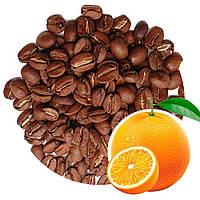 """Индийская Арабика с ароматом """"Апельсин"""" 1 кг"""