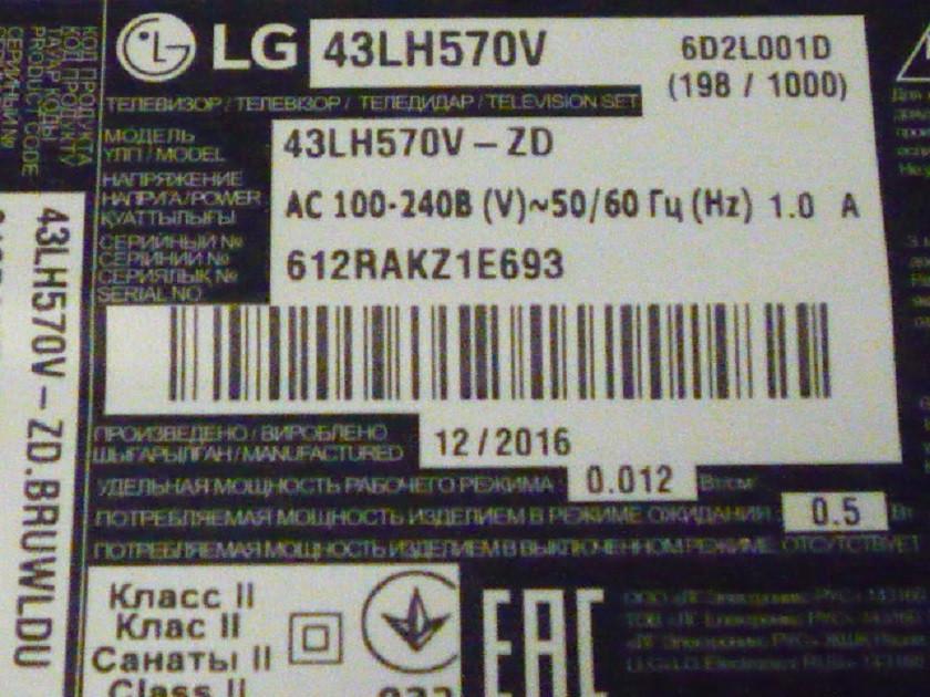 Платы от LЕD TV LG 43LH570V-ZD.BRUWLDU поблочно (матрица разбита).