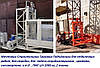 Н-55 м, 2 тонни. Щогловий підйомник вантажний будівельний. Будівельні вантажні щоглові підйомники., фото 5