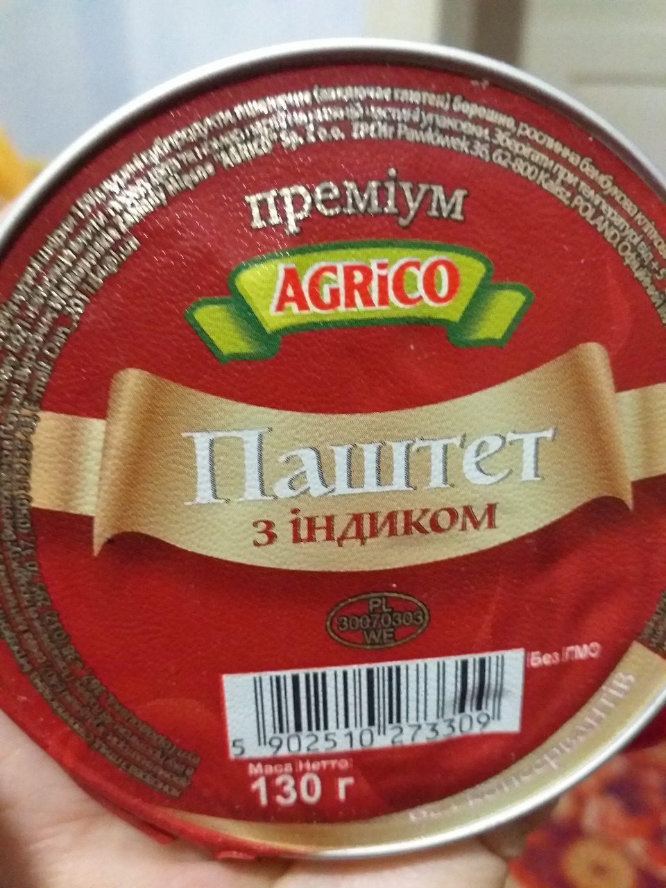 Паштет индюшинный 130 грамм ТМ AGRICO