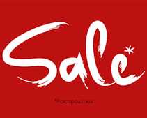 Распродажи, Sale %