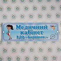Табличка Медицинский кабинет Барвинок