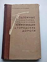 Подземные санитарно-технические коммуникации и городские дороги М.Ицкович 1961 год