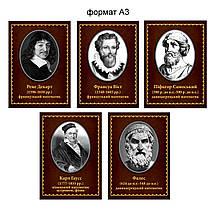 Портреты математиков. Комплект