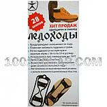 Универсальные ледоходы на 28 шипов, ледоступы, антискользители, шипы на обувь, размер 35-40, фото 4
