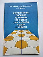 Эффективные сборные дорожные покрытия для районов севера и Сибири. Б.Карпов
