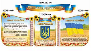 Государственные символы Украины. Стенд