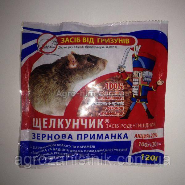 Щелкунчик 120 гр от грызунов зерно